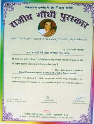 Awards and Recognition - Rajiv Gandhi Awards to MBCN