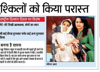 Zeenat Ara beats odds